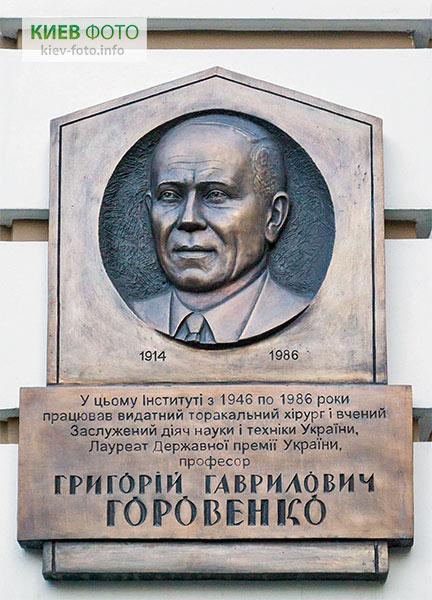 Меморіальна дошка Григорію Горовенку