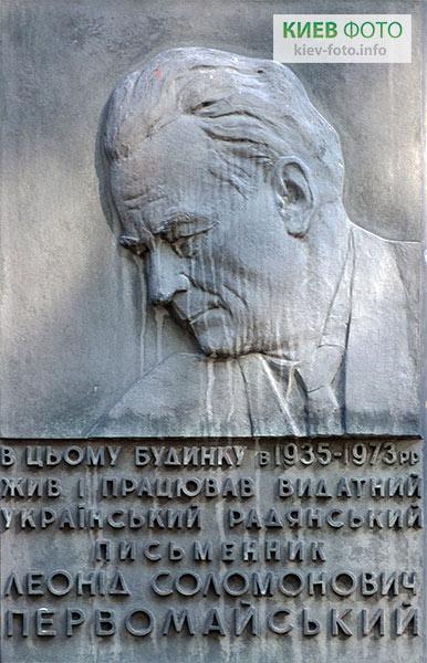Меморіальна дошка Леоніду Первомайському