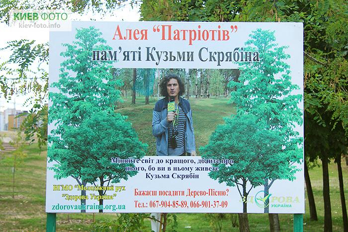 Алея «Патріотів» пам'яті Кузьми Скрябіна