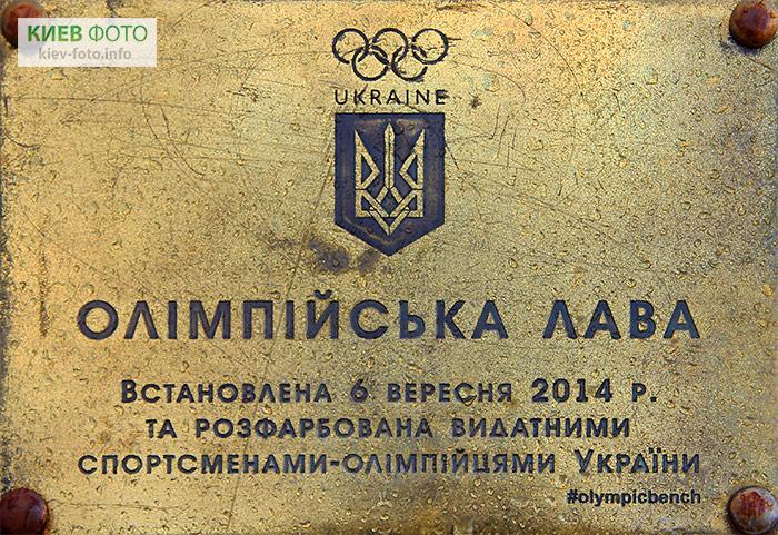 Олімпійська лавка