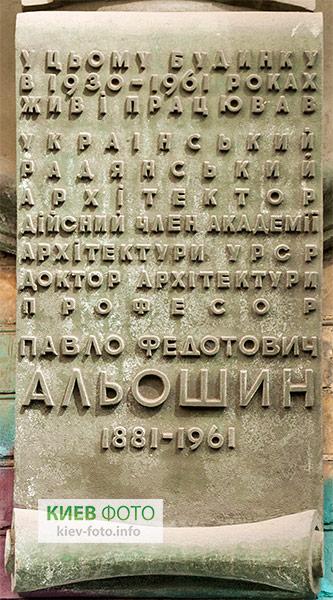 Меморіальна дошка Павлу Альошину