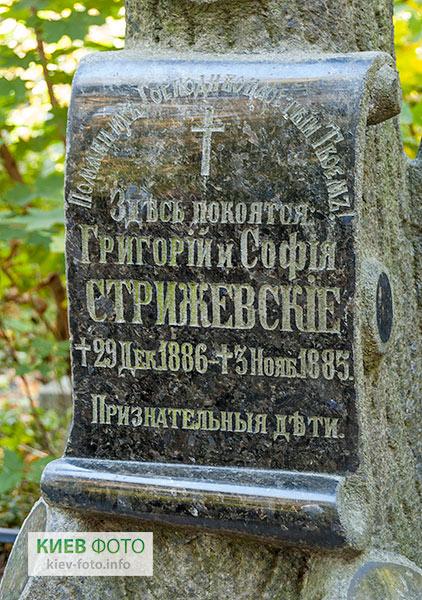 Солом'янське кладовище