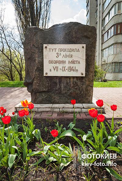 3-тя лінія оборони Києва