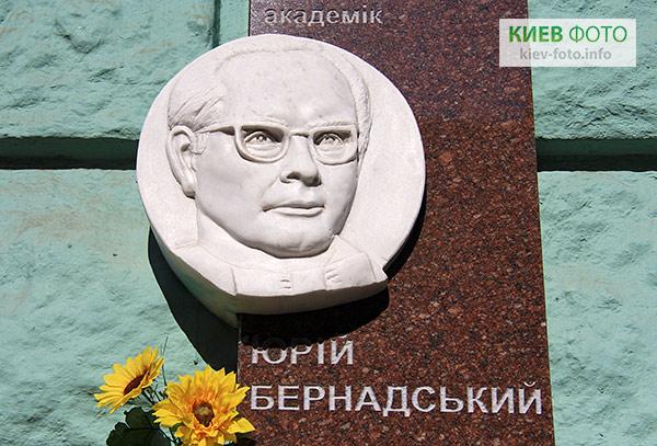 Меморіальна дошка Юрію Бернадському