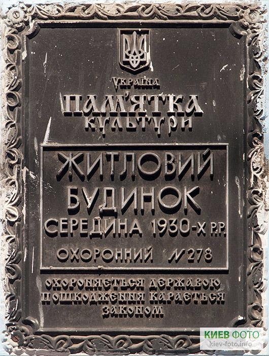 Братськa 4. Житловий будинок працівників «Київенерго». 1930-і рр.