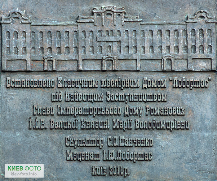Меморіальна дошка Карлу Фаберже