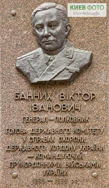 Меморіальна дошка Банних Віктору Івановичу