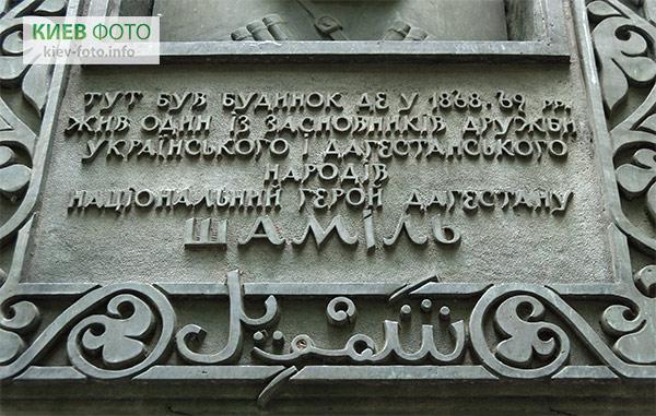 Меморіальна дошка Імаму Шамілю