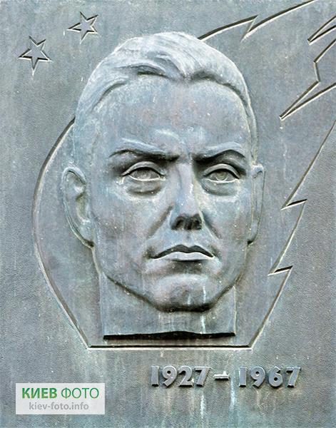 Меморіальна дошка Космонавту Комарову
