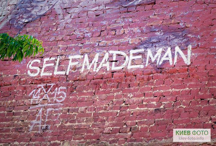 Мурал «Selfmademan» («Люди, які створюють себе самі»)