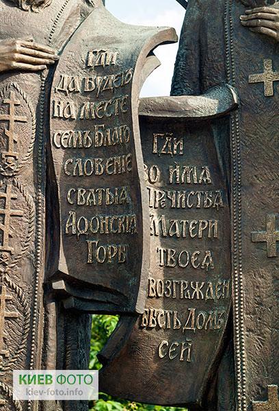 Пам'ятник Антонію і Феодосію Печерським