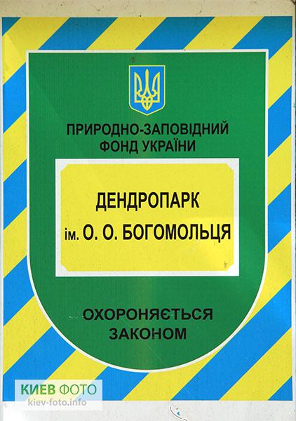 Дендропарк імені О.О. Богомольця