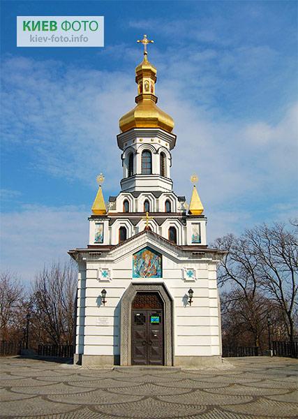 Церква Андрія Первозванного на Печерську