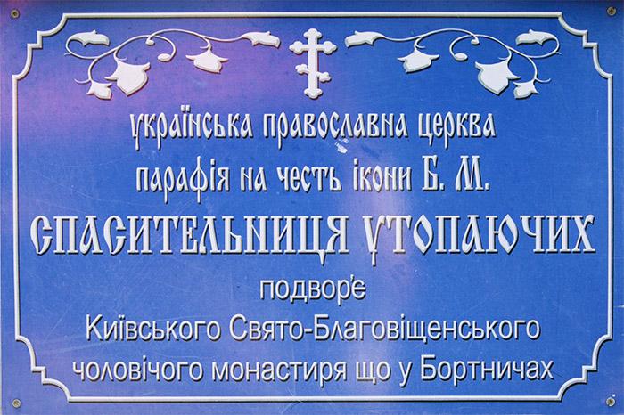 Церква ікони «Спасителька Потопаючих» на Лівобережній