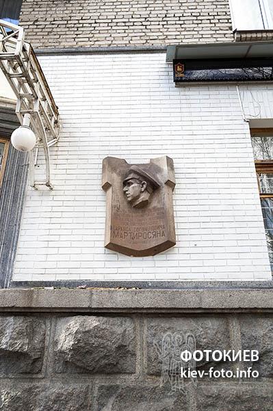 Меморіальна дошка Саркісу Мартиросяну