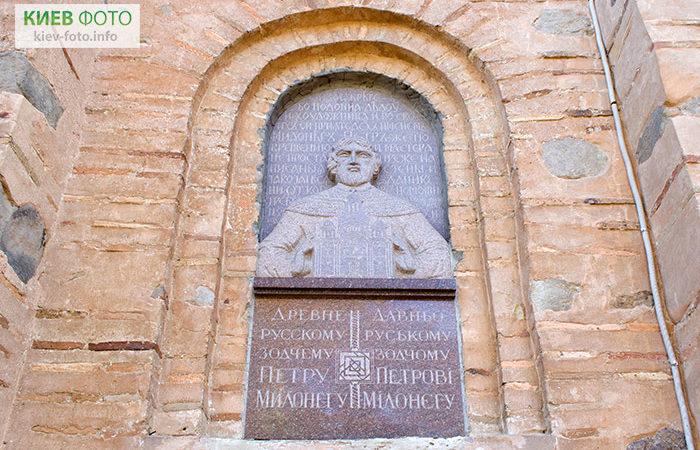 Меморіальна дошка Петру Милонігу (Милонєгу)