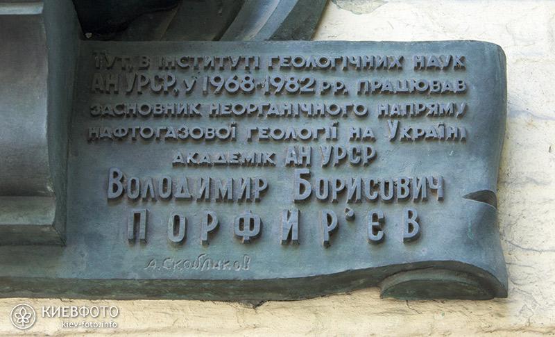 Меморіальна дошка Володимиру Порфир'єву