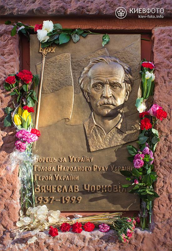 Меморіальна дошка В'ячеславу Чорноволу