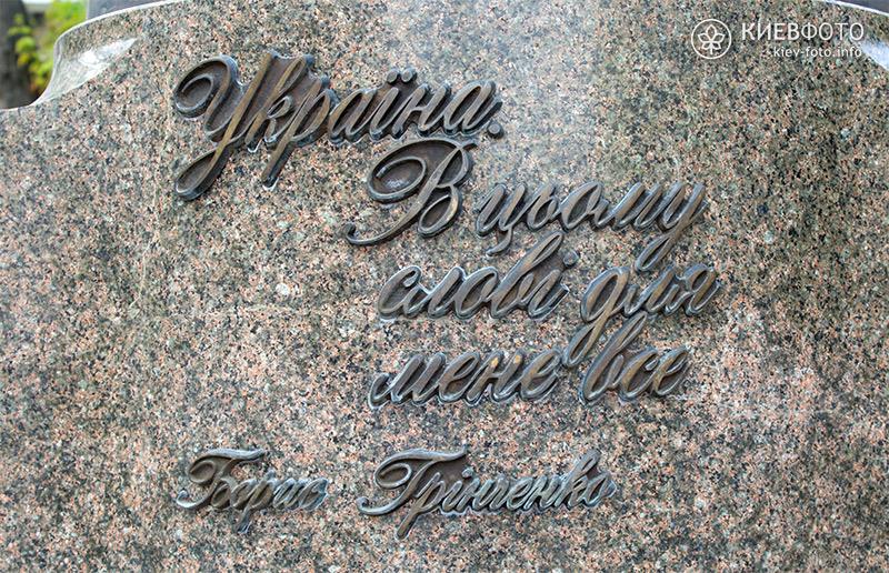 Пам'ятник Борису Грінченку встановлений на алеї, що веде до адміністративного корпусу Національного університету, що носить його ім'я.