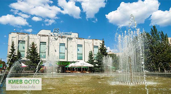 Фонтан біля кінотеатру «Зоряний»