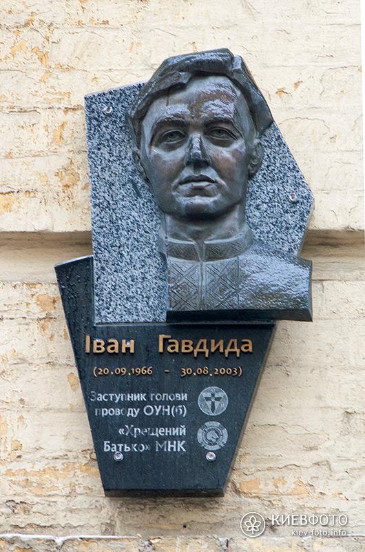 Меморіальна дошка Івану Гавдиді