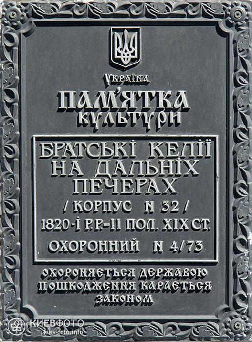 Братські келії Лаври. Корпус №52. 1823 р.