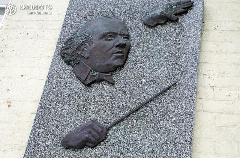 Меморіальна дошка Натану Рахліну