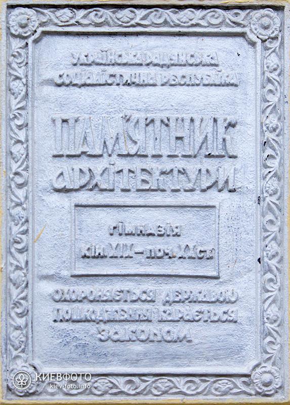 Площа Франка 5. Колишня Восьма Київська гімназія. 1899 р.