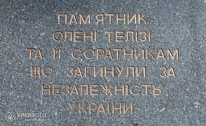 Пам'ятник Олені Телізі у Бабиному Яру