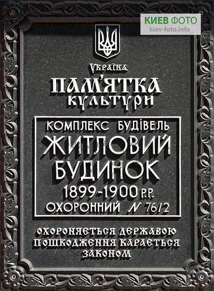 Андріївський узвіз, 10. Житловий будинок поч. XIX ст.