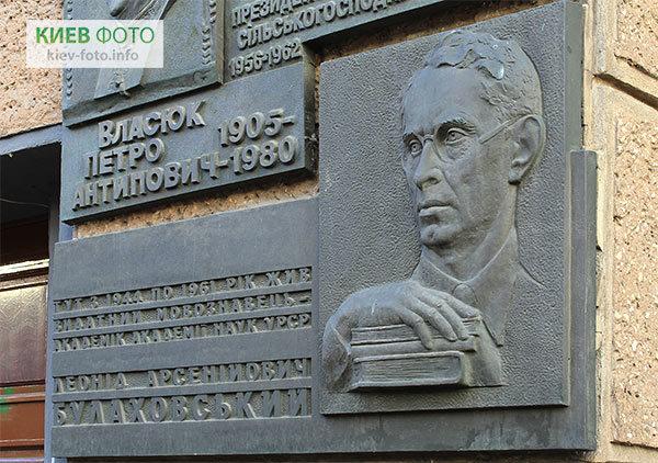 Меморіальна дошка Леоніду Булаховському