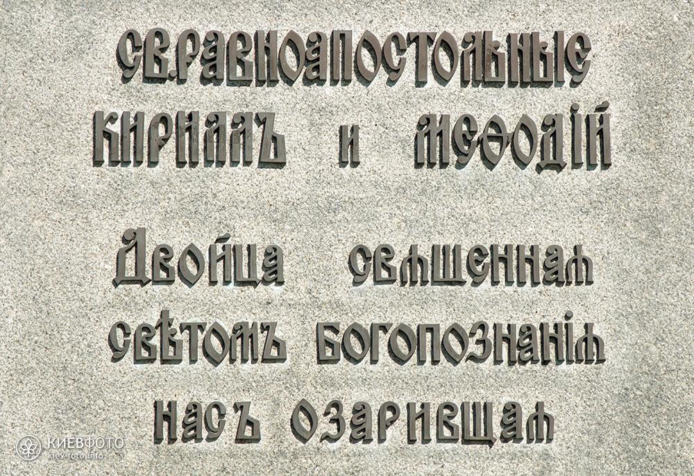 Пам'ятник княгині Ольги апостолу Андрію та Кирилу і Мефодію на Михайлівській площі
