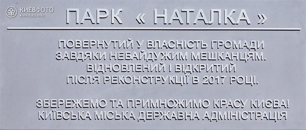 """Парк """"Наталка"""" на Оболоні (фотографії)"""