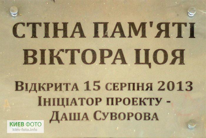 Стіна пам'яті Віктора Цоя в Києві