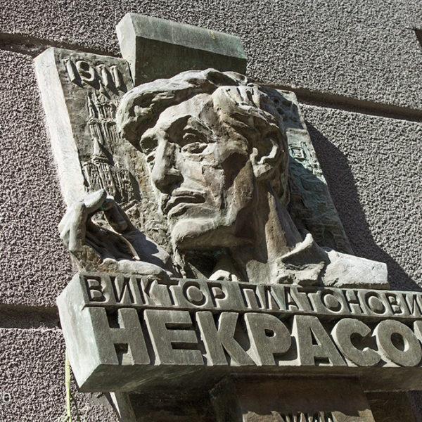 Меморіальна дошка Віктору Некрасову