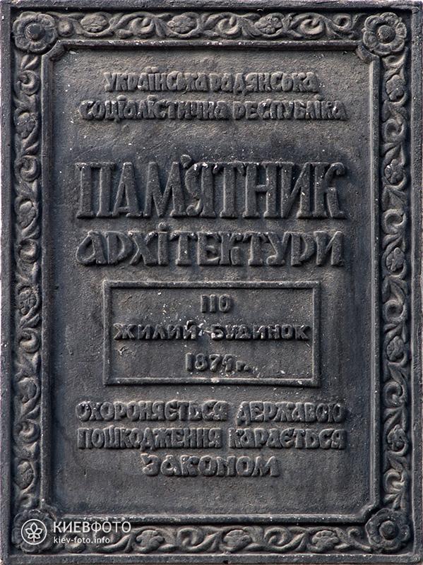 Шевченко 34. пам'ятник архітектури