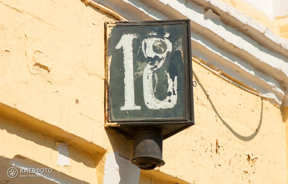 Таблички з номерами будинків Києва. Андріївський узвіз, 18