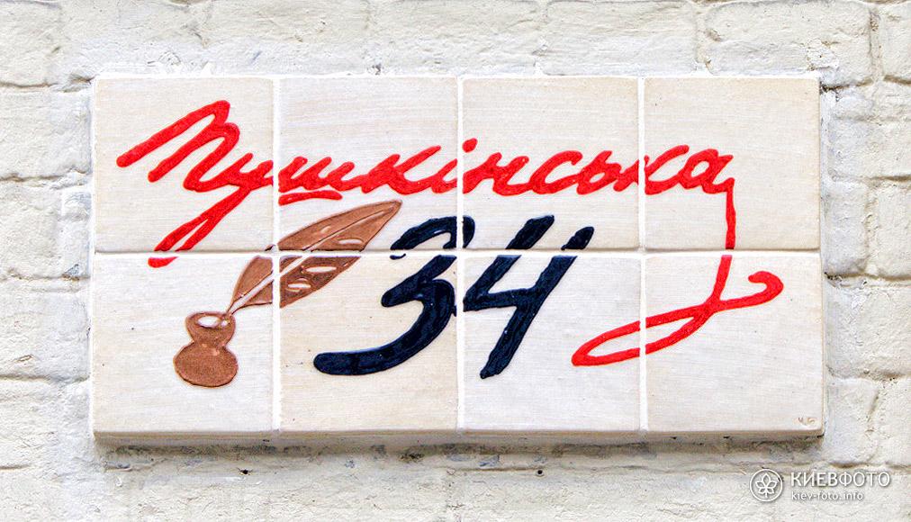 Таблички з номерами будинків Києва. Вулиця Пушкінська, 34