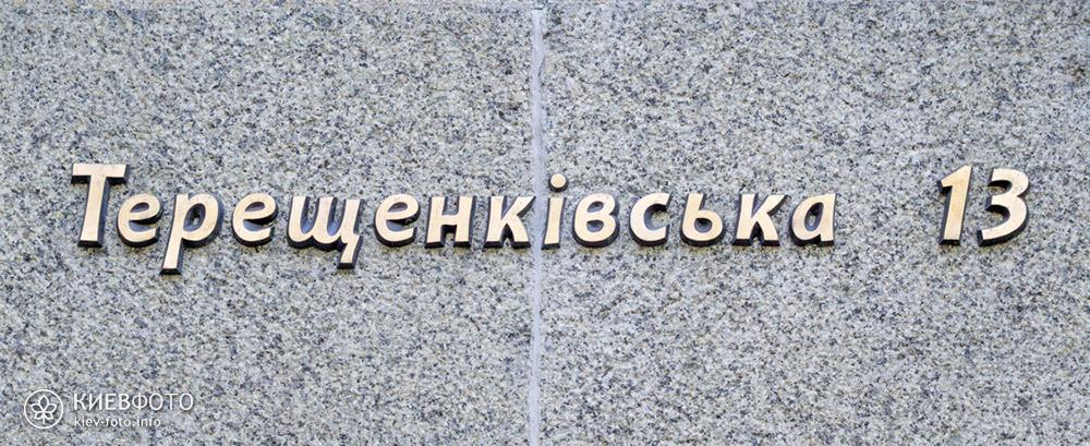 Таблички з номерами будинків Києва. Вулиця Терещенківська, 13
