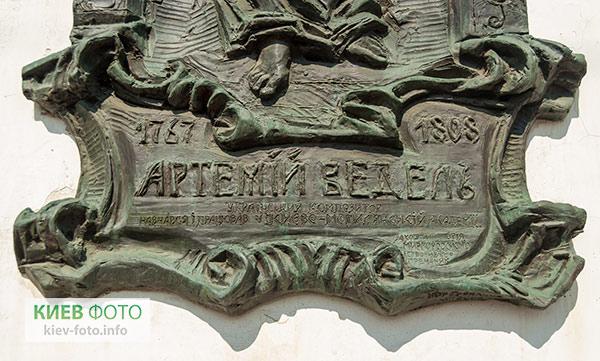 Меморіальна дошка Артемію Веделю