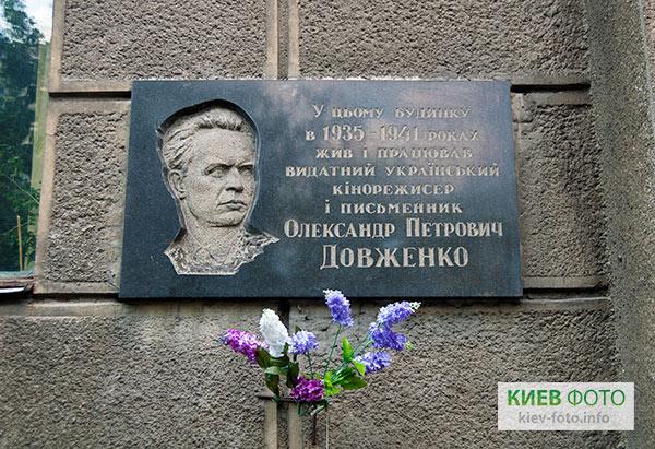 Меморіальна доска Олександру Довженку