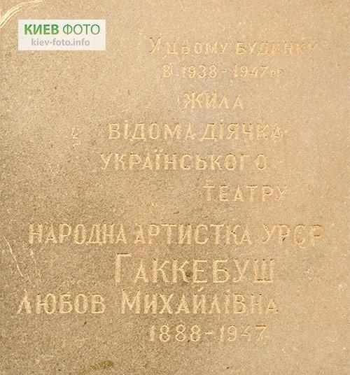 Меморіальна дошка Любові Гаккебуш