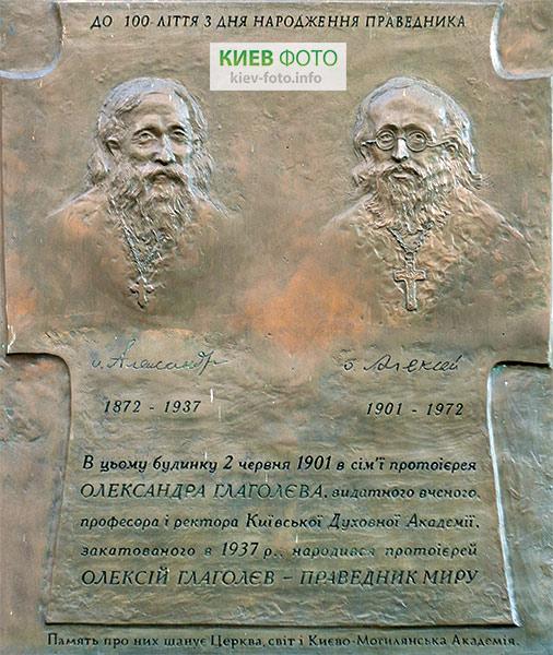 Меморіальна дошка Олександру та Олексію Глаголєвим