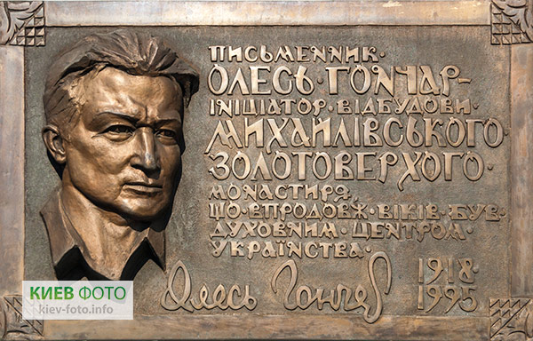 Меморіальна дошка Олесю Гончару