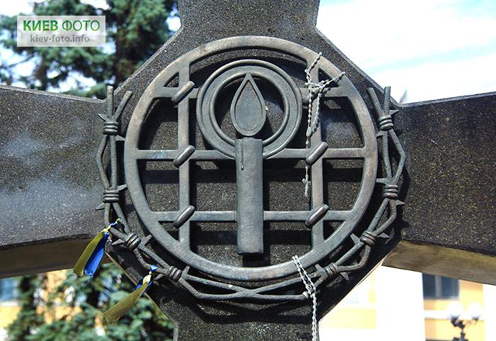 Пам'ятник Жертвам репресій 1930-1950 років