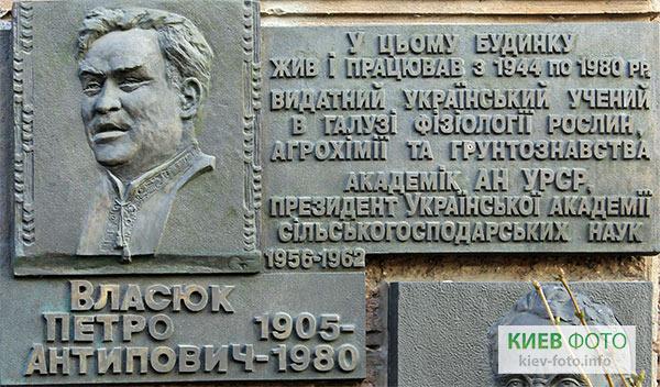 Меморіальна дошка Петру Власюку