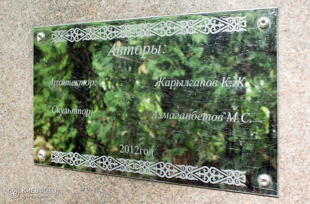 Пам'ятник Жамбілу Жабаєву в Києві