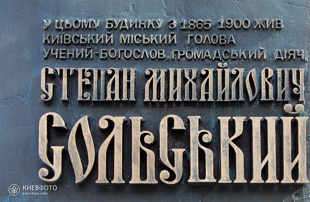 Меморіальна дошка Степану Сольському