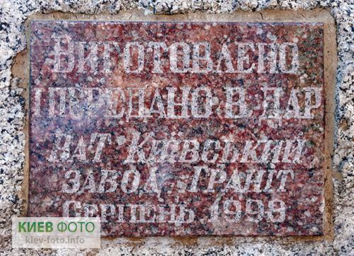 Пам'ятний камінь «Площа Сантьяго де Чилі»