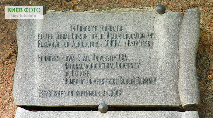 Пам'ятний знак Консорціуму аграрної освіти